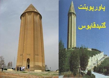 پاورپوینت بررسی گنبد قابوس - معماری اسلامی