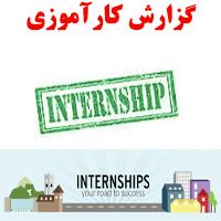 گزارش کارآموزی حسابداری در هلال احمر شهرستان ورامین